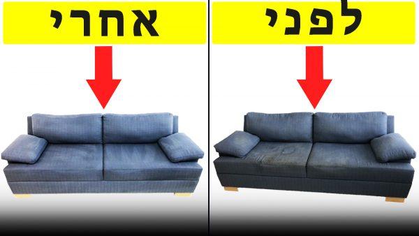 לפני ואחרי 1